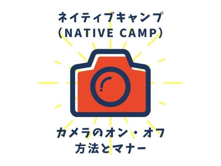 ネイティブキャンプ(Native Camp)でのカメラのオン・オフ方法とマナー