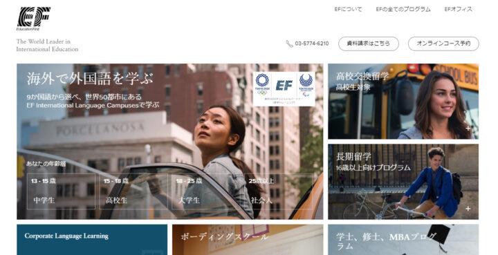 EFホームページ