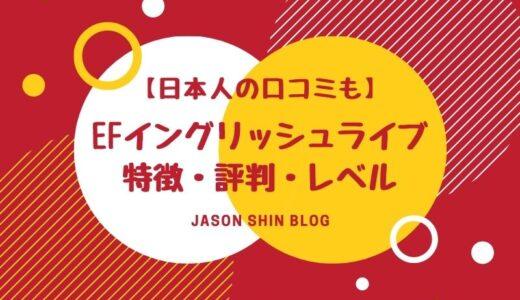 EFイングリッシュライブの特徴・評判・レベル【日本人の口コミも】