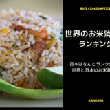 世界のお米消費量 ランキング