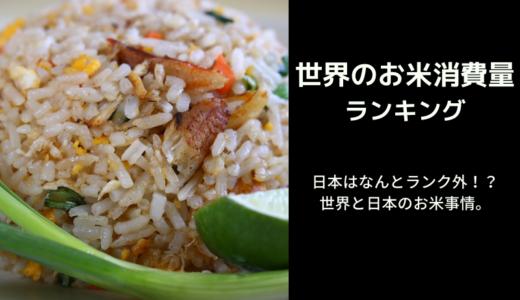 世界のお米消費量ランキング、日本はなんとランク外!?世界と日本のお米事情。