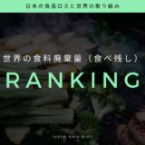 世界の食料廃棄量(食べ残し)ランキング【日本の食品ロスと世界の取り組み
