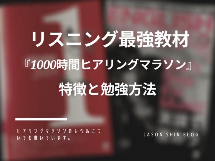 リスニング最強教材 『1000時間ヒアリングマラソン』の特徴と勉強方法!