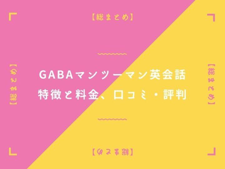 Gabaマンツーマン英会話の特徴と料金、口コミ・評判