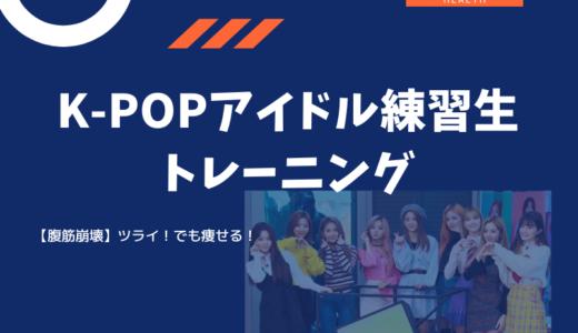 K-POPアイドル練習生の腹筋トレーニング【腹筋崩壊】ツライ、でも痩せる!