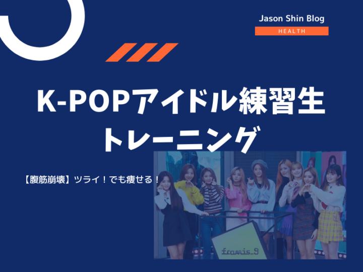K-POPアイドル練習生のトレーニング