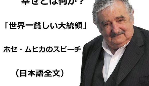 幸せとは何か?「世界一貧しい大統領」ホセ・ムヒカのスピーチ(日本語全文)