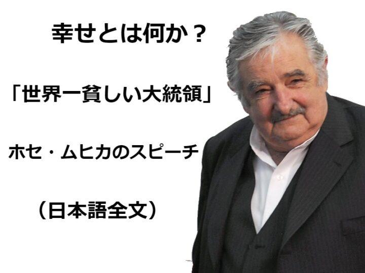 ホセムヒカのスピーチ(日本語全文)