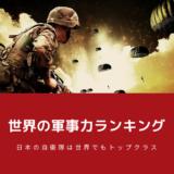 世界の軍事力比較ランキング【日本の自衛隊は世界でもトップクラス】