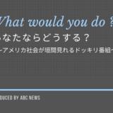 """アメリカ社会が垣間見えるドッキリ番組 """"What Would You Do"""""""