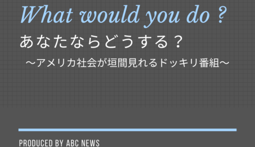 """アメリカ社会が垣間見えるドッキリ番組 """"What Would You Do?""""「あなたならどうする?」"""