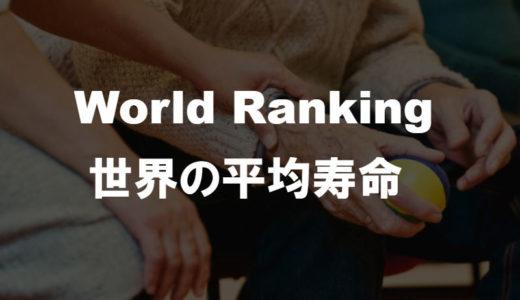 世界の平均寿命ランキング~そもそも平均寿命とは?~