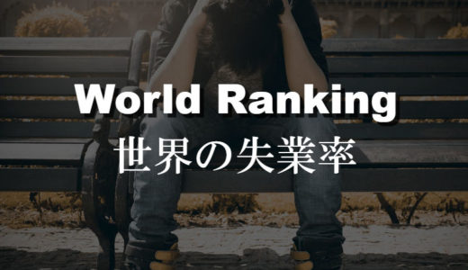 世界の失業率が高い国・低い国ランキング-日本の失業率が低い理由