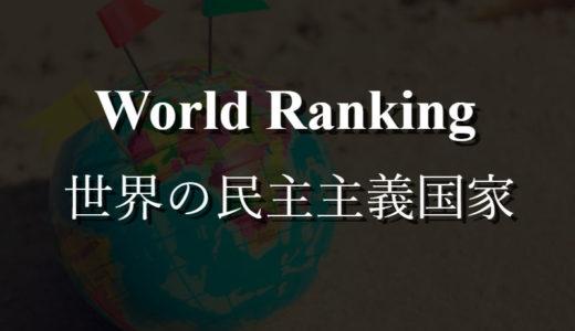 世界の民主主義国家ランキング【日本は欠陥のある民主主義】