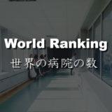 病院の数が多い国ランキング-日本の医療設備は充実だが医師不足