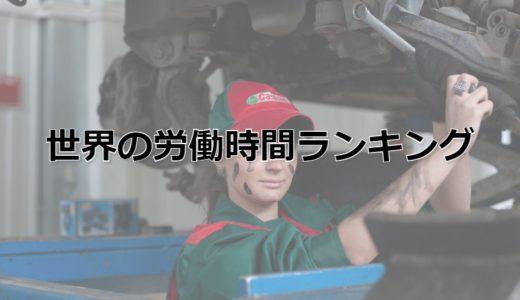 世界の労働時間ランキング‐日本は世界で22位と労働時間はそれほど長くない?