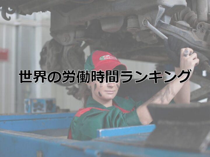 世界の労働時間ランキング