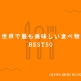 世界で最も美味しい食べ物BEST50【日本食は3つランクイン】