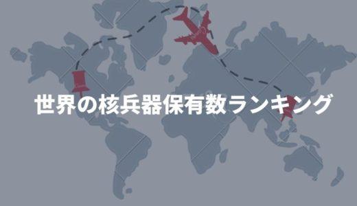 世界の核兵器保有数ランキング-人類を何度も全滅できる量を保有