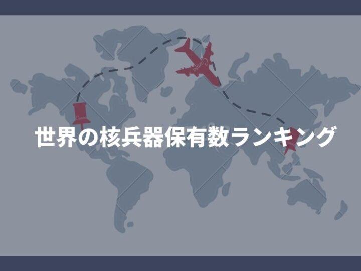 世界の核兵器保有数ランキング