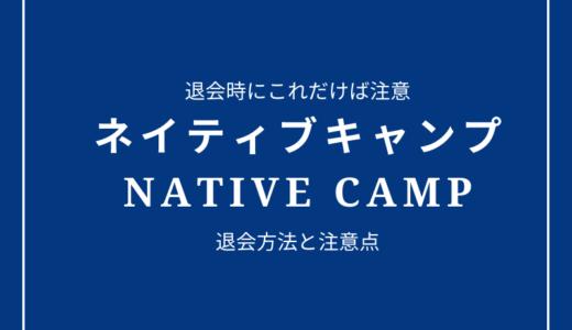 退会時にこれだけは注意!ネイティブキャンプ(Native Camp)の退会方法と注意点。