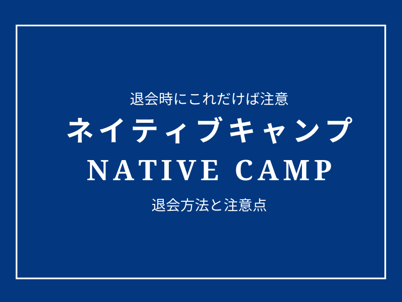ネイティブキャンプ(退会方法と注意点)