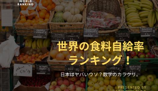 世界の食料自給率ランキング!日本はヤバいウソ?数字のカラクリ。