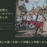 【世界のタブーやマナーまとめ】日本との違いを知って外国人と仲良くなろう!