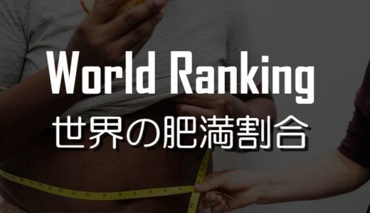 世界の肥満割合ランキング-日本人はダイエット不要?