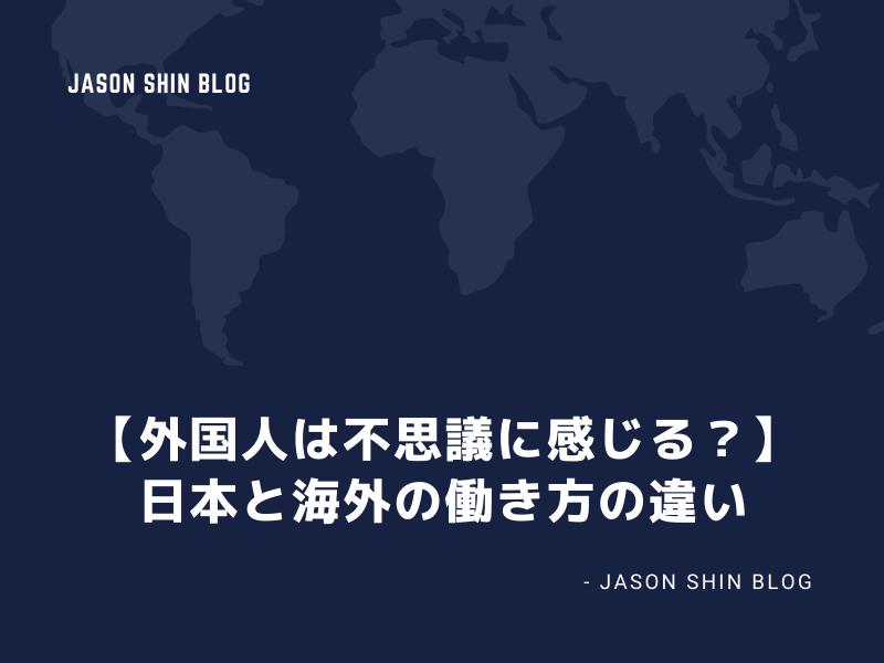 【外国人は不思議に感じる?】日本と海外の働き方の違い