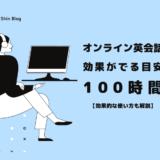 オンライン英会話の効果がでる目安は100時間【効果的な使い方も解説】