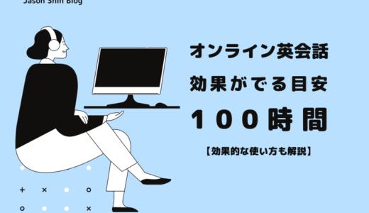 オンライン英会話の効果がでる目安は100時間