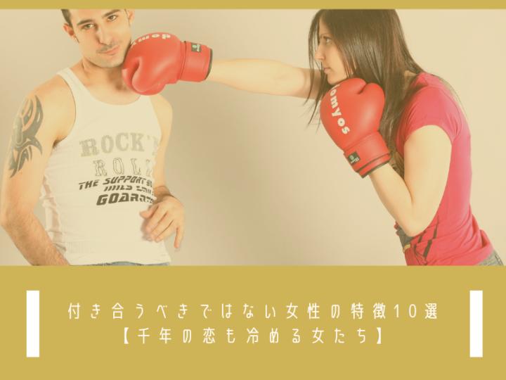 き合うべきではない女性の特徴10選【千年の恋も冷める女たち】