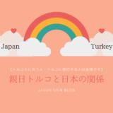 親日トルコと日本の関係