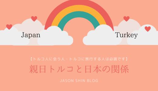 親日トルコと日本の関係【トルコ人に会う人・トルコに旅行する人は必読です】