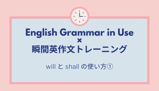 【EGUで瞬間英作文】21. will と shall の使い方①