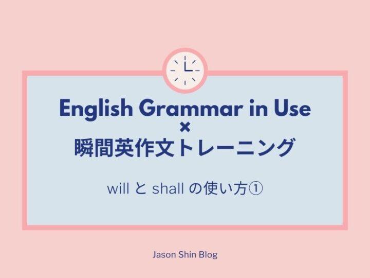 021.will と shall の使い方①