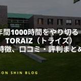 TORAIZ(トライズ)の特徴、口コミ・評判まとめ