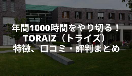 年間1000時間をやり切る!TORAIZ(トライズ)の特徴、口コミ・評判まとめ