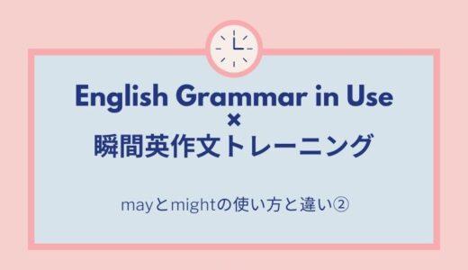 """【EGUで瞬間英作文】30.""""may""""と""""might""""の使い方と違い②"""