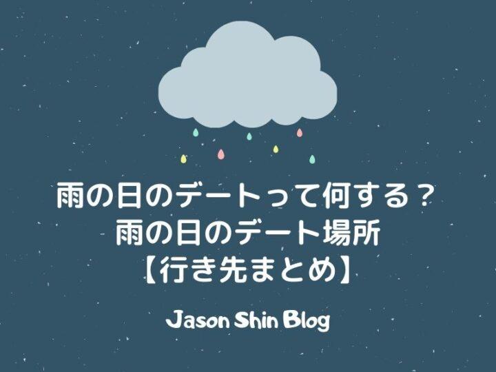雨の日のデートって何する? 雨の日のデート場所 【行き先まとめ】