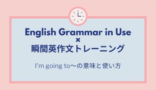 【EGUで瞬間英作文】20. I'm going to~の意味と使い方