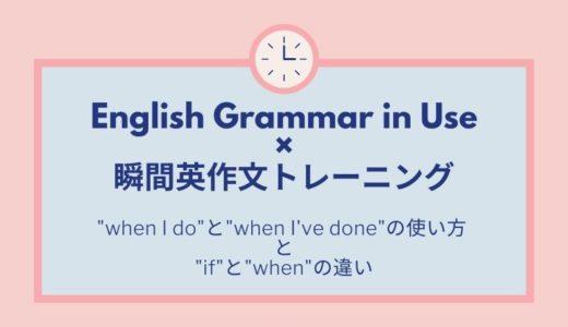 "【EGUで瞬間英作文】25. ""when I do""と""when I've done""の使い方 / ""if""と""when""の違い"