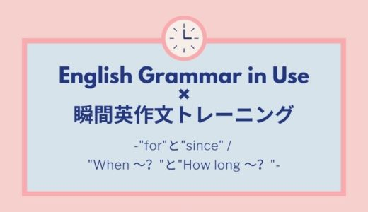 """【EGUで瞬間英作文】12. """"for""""と""""since"""" / """"When ~?""""と""""How long ~?"""""""