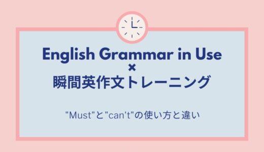 """【EGUで瞬間英作文】28.""""Must""""「に違いない」と""""can't""""「ありえない」の使い方と違い"""
