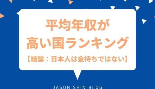 平均年収が高い国ランキング【結論:日本人は金持ちではない】