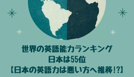 世界の英語能力ランキング!日本は55位【日本の英語力は悪い方へ推移!_】