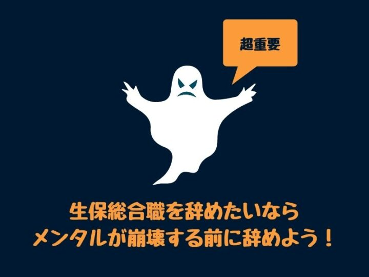 【超重要】生保総合職を辞めたいならメンタルが崩壊する前に辞めよう!