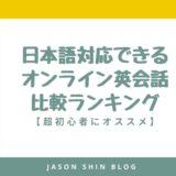 日本語対応できる オンライン英会話 比較ランキング