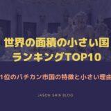 世界の面積の小さい国ランキングTop10